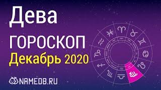 Знак Зодиака Дева - Гороскоп на Декабрь 2020