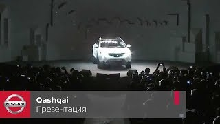 Премьера нового городского кроссовера Nissan Qashqai 2013 в Лондоне