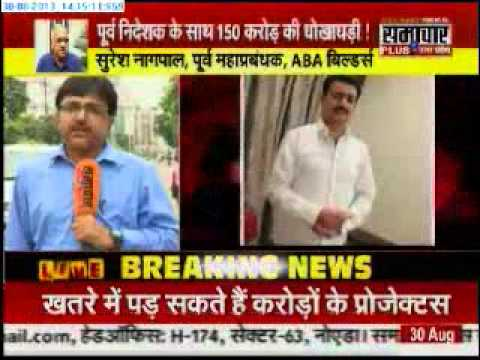 3008 Samachar Plus Special pkg on ABA Builders Cheating 2