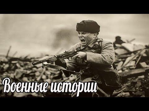 Герои фронтовики ставшие бандитами. Самые тяжелые книги о войне. Военные истории
