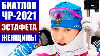 Биатлон 2021 Чемпионат России по биатлону 2021 Ханты Мансийск Эстафета женщины