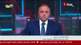 مداخلة العميد يحيى رسول لـ ONLIVE حول قصف القوات العراقية موقع لداعش داخل الأراضي السورية