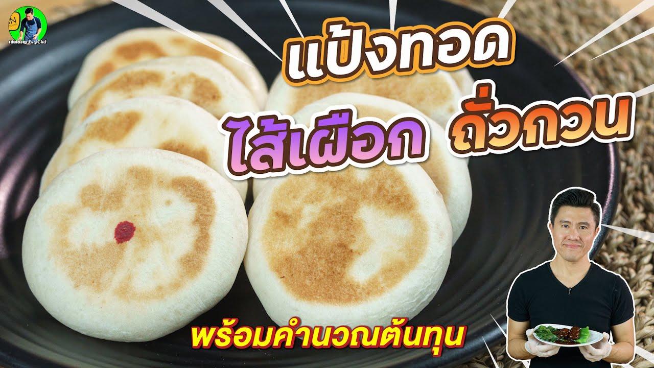 สอนทำขนมแป้งทอด (เซาปิ้ง) ไส้เผือก ถั่วกวน คำนวณต้นทุนให้ด้วย   เชฟขวัญ