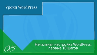 Начальная настройка WordPress: первые 10 шагов(, 2017-02-04T19:11:53.000Z)