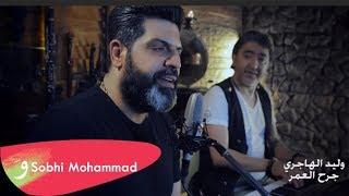 وليد الهاجري ( جرح العمر ) مع صبحي محمد / Sobhi Mohammad