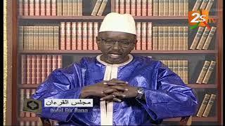DUDAL GUR AANA DU 23 NOVEMBRE 2018 AVEC IMAM MOUHAMED EL HABIB LY