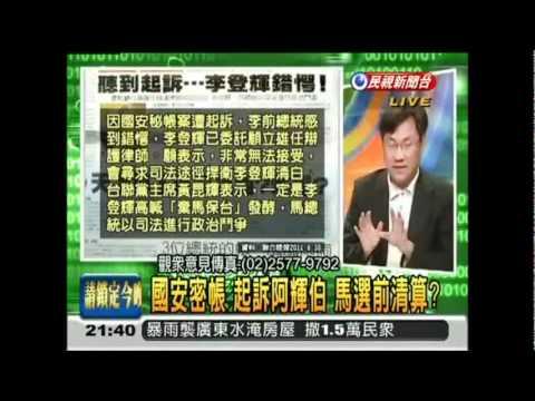2011/06/30 - 頭家來開講精華版 (Part 3 Of 3)