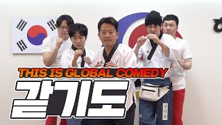 ENG sub)This global comedy(같기도 ep2)