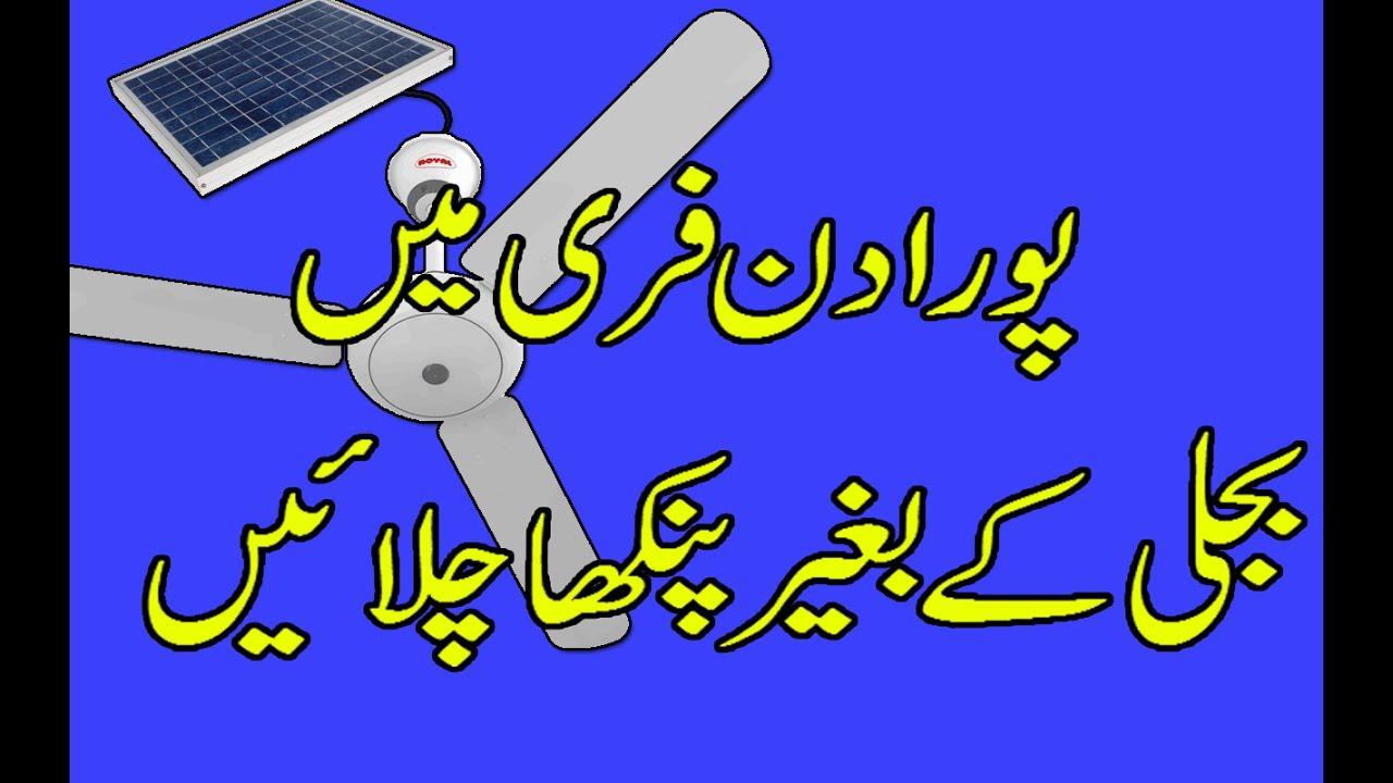 10 Watts Solar Panel Amp Small Table Fan Detail In Urdu