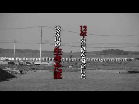 映画『願いと揺らぎ』予告編