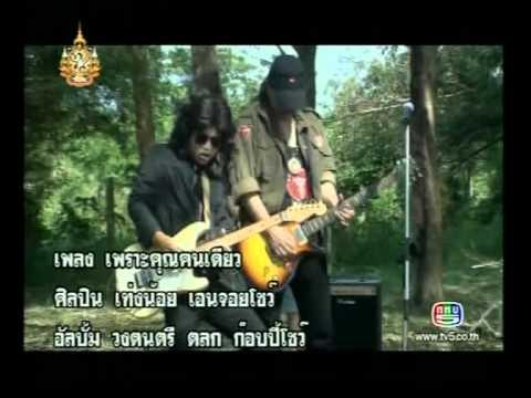 ช่อง5 รายการ NIGTH TV วงดนตรี เท่งน้อย เอนจอยโชว์