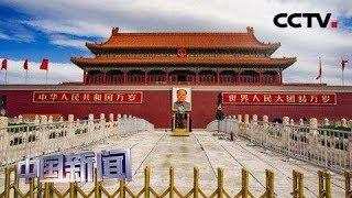 [中国新闻] 各地青年纪念五四运动100周年 | CCTV中文国际