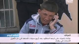 العراق: عائلة تتعرف على ابنها المفقود بعد اربع سنوات Iraq : Son Returns After Missing Four Years