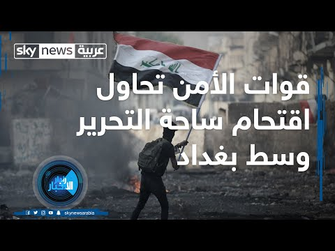 قوات الأمن تحاول اقتحام ساحة التحرير وسط بغداد  - نشر قبل 4 ساعة