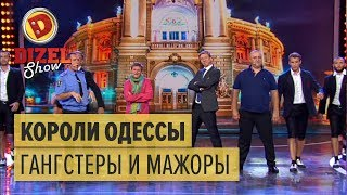 Короли ночной Одессы: песня о гангстерах и мажорах – Дизель Шоу 2017 | ЮМОР ICTV