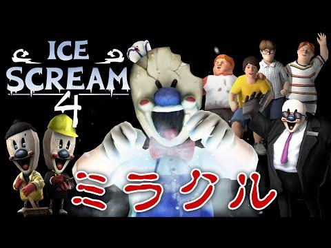 【フリーホラー】ミラクル検証!謎の部屋へ侵入成功!!シークレットルーム【ICE SCREAM 4】