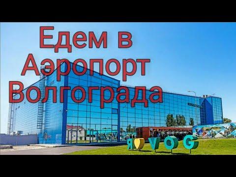 Едем в аэропорт/ Волгоград/ Собираем чемодан
