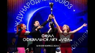 КВН УФА 2019 ФИНАЛ КВН Официальной Лиги УФА 16 11 2019 ИГРА ЦЕЛИКОМ HD