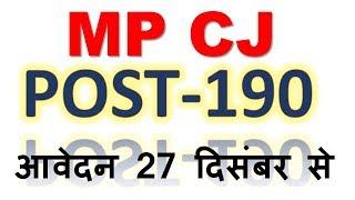 Madhya Pradesh Civil Judge recruitment 2019