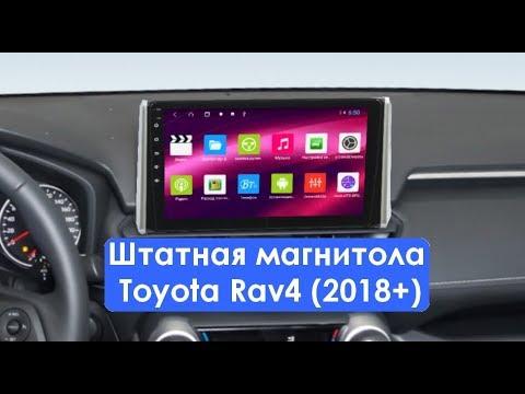 Штатная магнитола Toyota Rav4 (2018+) 8 Core Android (DSP/IPS/SIM) CF-3265-T9