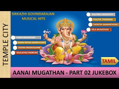 sirkazhi-govindarajan-pillayar-devotional-songs---aanai-mugathan---part-02-jukebox