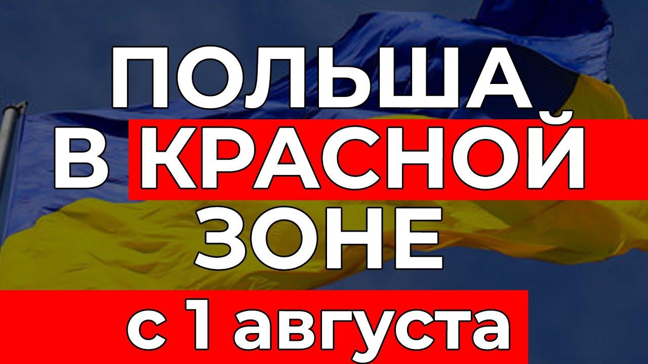 Польша в красной зоне, 14-дневный карантин по приезду В УКРАИНУ, Луцк в красной зоне