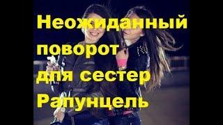 Неожиданный поворот для сестер Рапунцель. ДОМ-2, Новости, ТНТ, Новости шоу-бизнеса