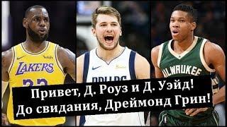 Лука Дончич поедет на Матч Звёзд! Кто ещё там будет?