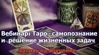Инга Маликова  ТАРО как способ самопознания