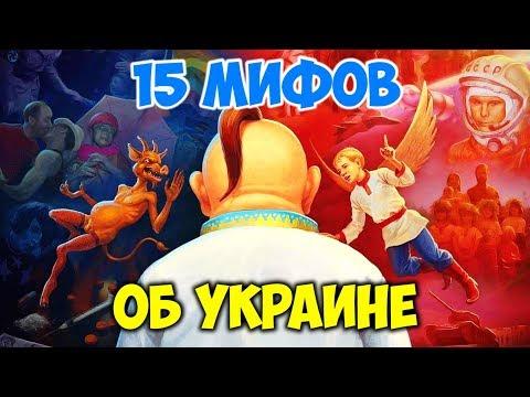 15 МИФОВ ОБ