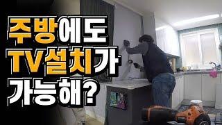 주방 벽걸이TV 설치방법/ 설치과정