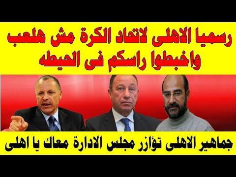رسميا قرارات صارمه من مجلس ادارة النادى الاهلى اليوم