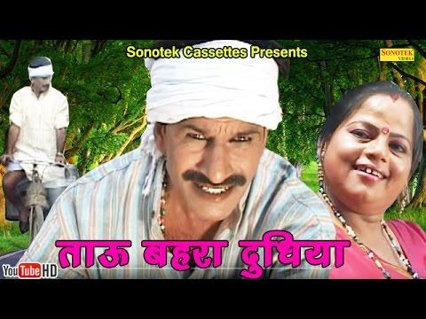 ताऊ बहरा दूधिया || Janeshwar Tyagi, Pushpa Gusai || Haryanvi Super Hit Comedy Funny Video Film