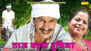 ताऊ बहरा दूधिया || Janeshwar Tyagi, Pushpa Gusai || Haryanvi Super Hit Comedy Funny Video Film
