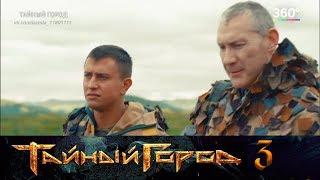 """Тайный город 3 - Павел Прилучный - """"Чел Артем"""""""