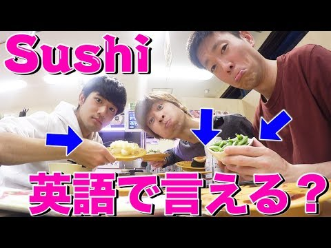 英語で言える寿司しか食べられないゲームがもはや大喜利。