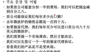 호서대학교 무역통상중국어 제13주차 2교시2 강의