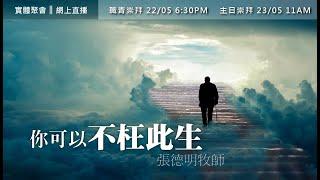 Publication Date: 2021-05-23   Video Title: 2021.05.23  你可以不枉此生(講員:張德明牧師 )
