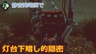 【DbD】静音発電機で鬼の目を欺く【実況】