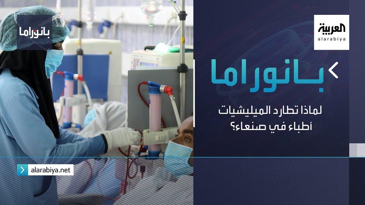 بانوراما | لماذا تطارد الميليشيات أطباء في صنعاء؟  - نشر قبل 40 دقيقة