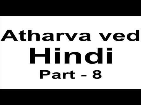 Atharva Ved in Hindi Mp3 Audio Online Listen Part 8