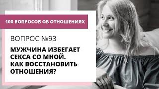 Вопрос №93 МУЖЧИНА ИЗБЕГАЕТ СЕКСА СО МНОЙ. КАК ВОССТАНОВИТЬ ОТНОШЕНИЯ?