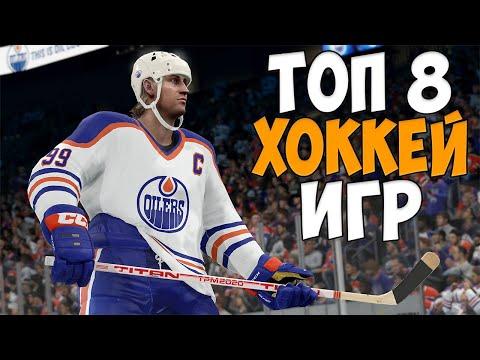 Топ 8 игр про хоккей на андроид | Лучшие хоккей игры на телефон 2020