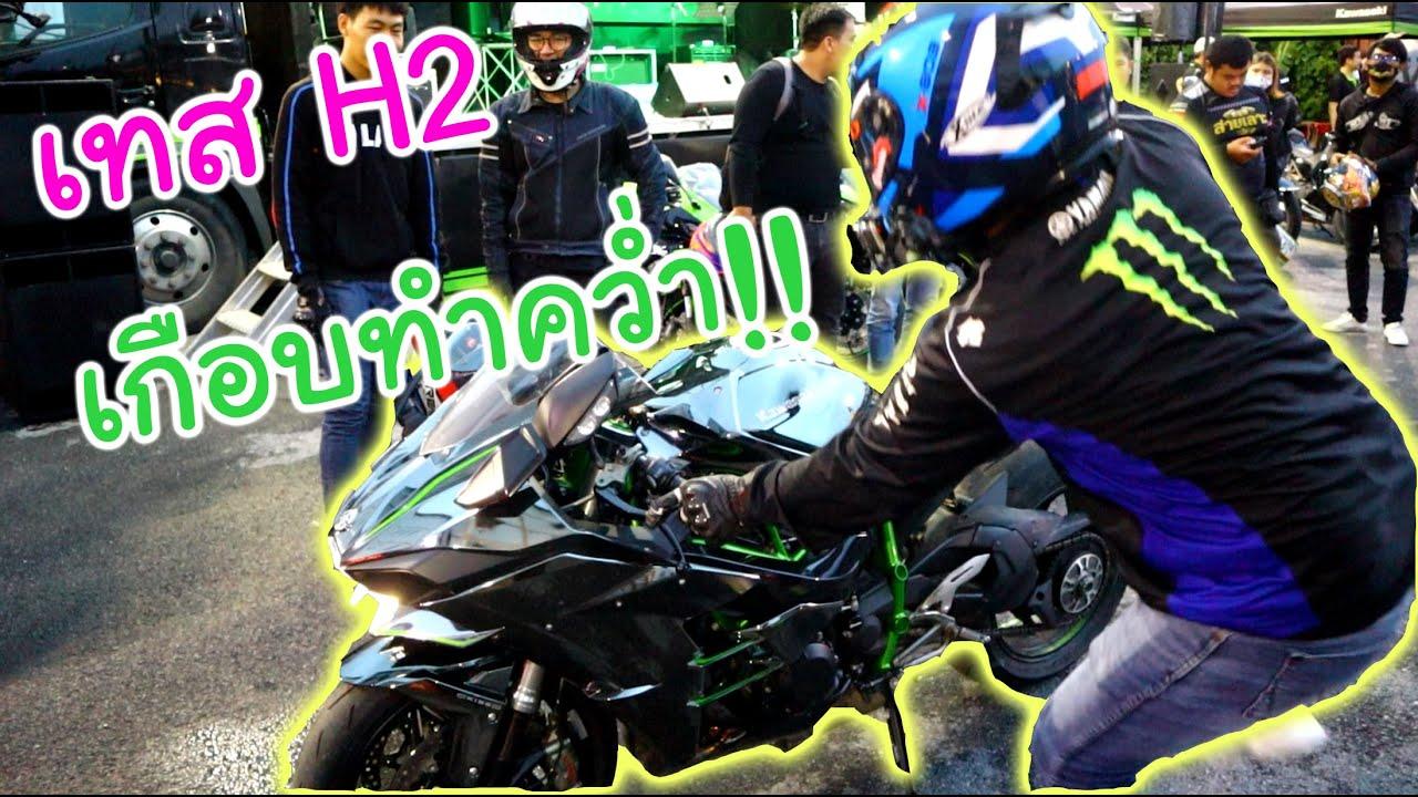 เกือบทำ H2 คว่ำ!! ใจหายหมด!! ไปเทสรถ Kawasaki ZH2 , Ninja H2