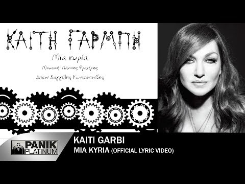 Καίτη Γαρμπή - Μια Κυρία | Kaiti Garbi - Mia Kyria - Official Lyric Video