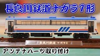 【鉄道模型】鉄コレ第15弾 長良川鉄道 ナガラ1形 パーツ取り付け【Nゲージ】