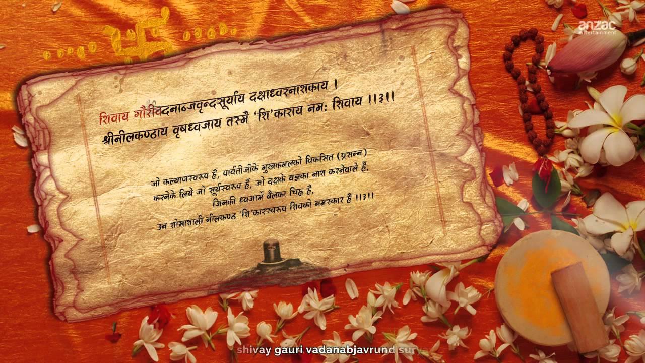 Stotra pdf panchakshar shiv