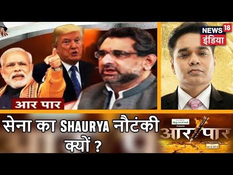 Aar Paar | सेना का Shaurya नौटंकी क्यों? | India vs Pakistan