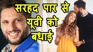 Shahid Afridi ने किया Yuvraj Singh को wish, दी wedding की बधाईयां