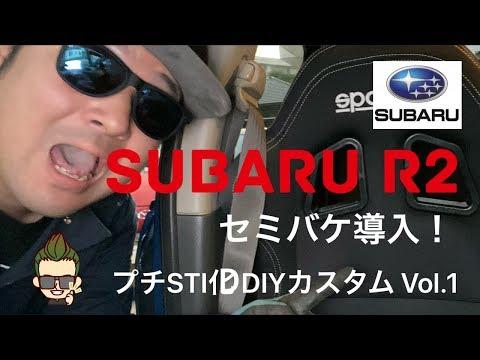 【 DIY 】セミバケ導入! SUBARU R2 STI化 & スポーツハッチ DIYカスタム計画! Vol.2 / RC1 RC2 EN07 ホットハッチ カスタム シート交換 バケットシート